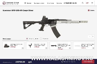 Скриншот сайта центра оружейного тюнинга «Линия огня» 4. Журнал «Калашников»