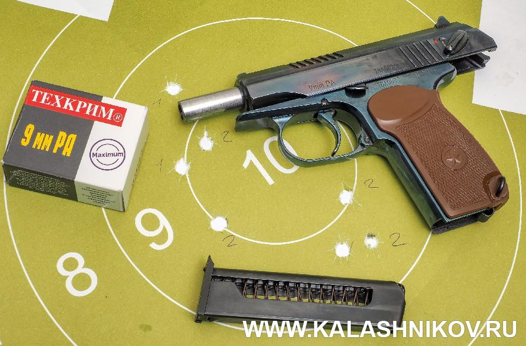 Пистолет П-М17Т с патронами и мишенью. Журнал «Калашников»