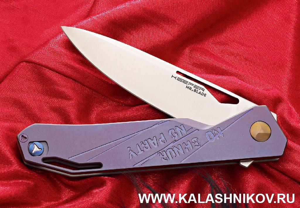 Складной нож Mr. Blade  KEEPER. Журнал «Калашников»