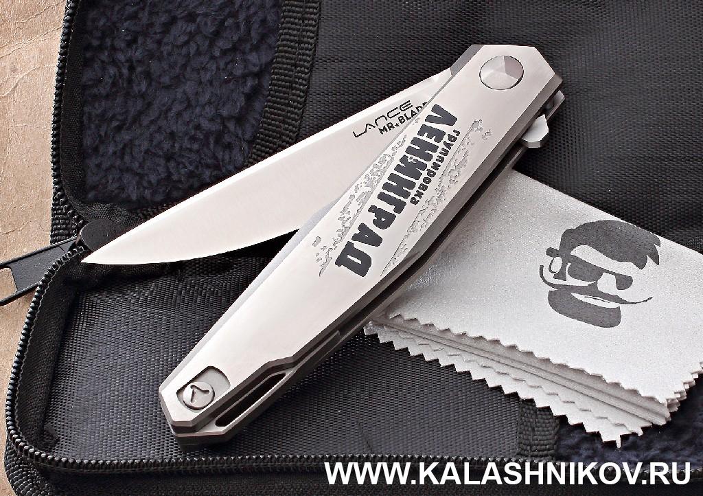 Складной нож Mr. Blade  LANCE. Журнал «Калашников»