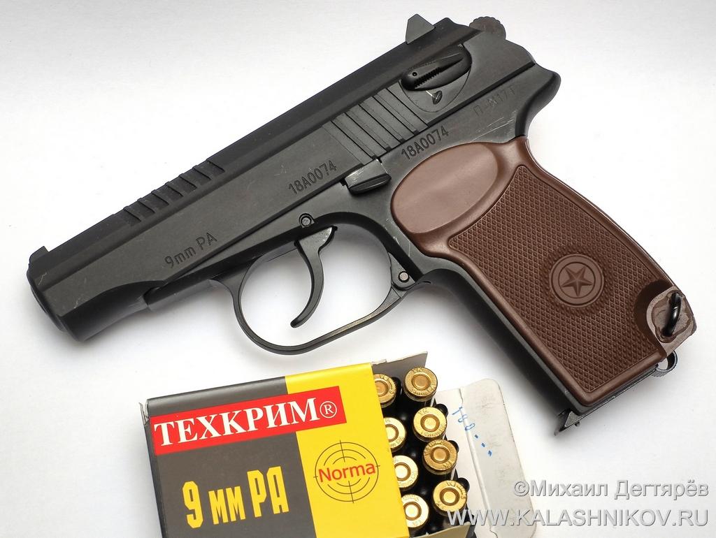 Травматический пистолет П-М17Т