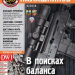 журнал калашников, июнь 2018, № 6/2018, № 6-2018