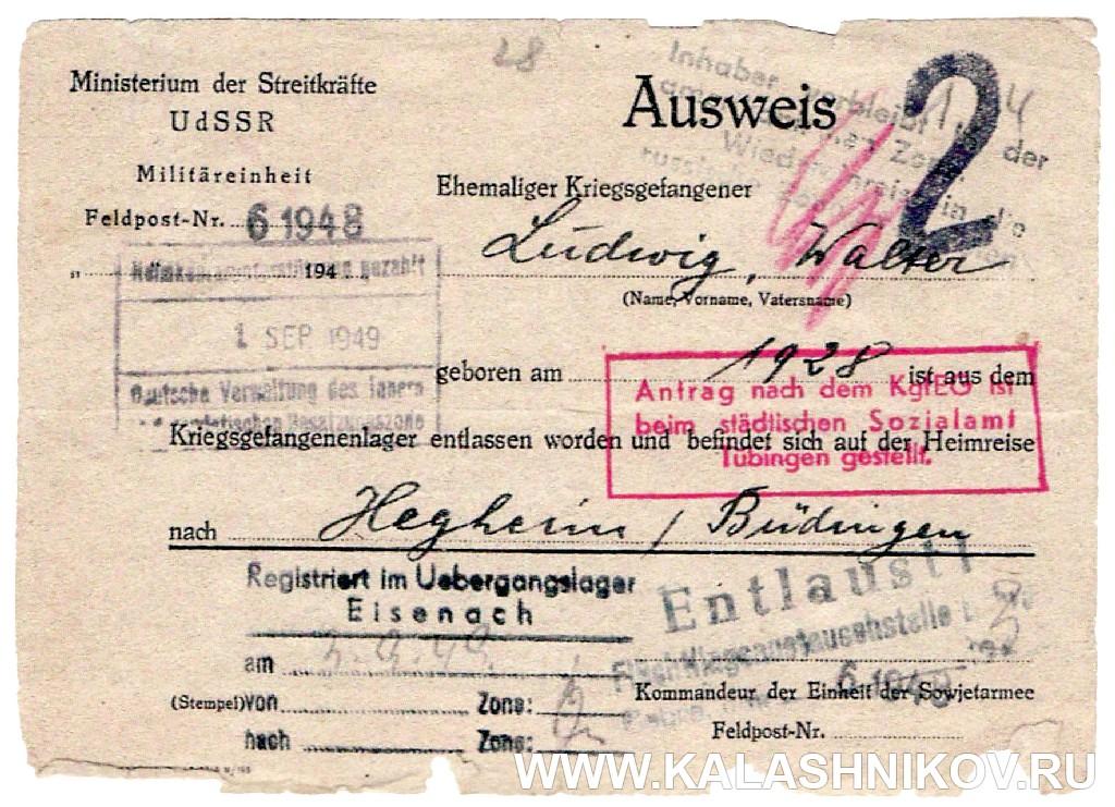 Документ Министерства обороны СССР об освобождении Людвига Вальтера . Журнал Калашников