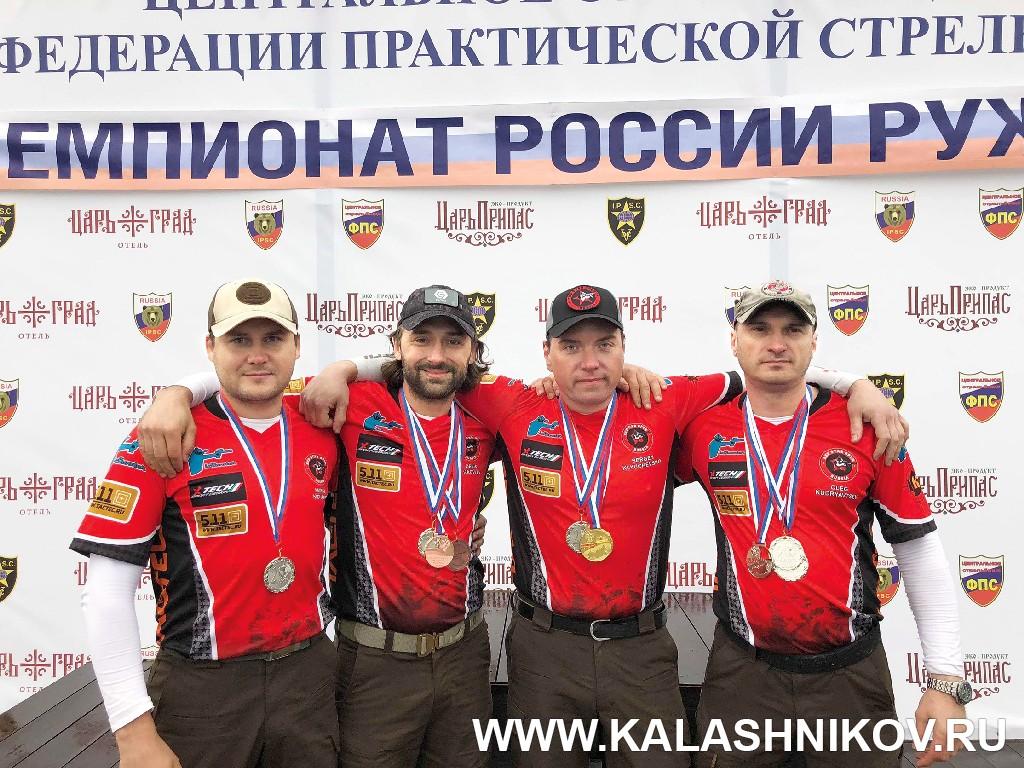 Команда Red Star Open. Журнал Калашников