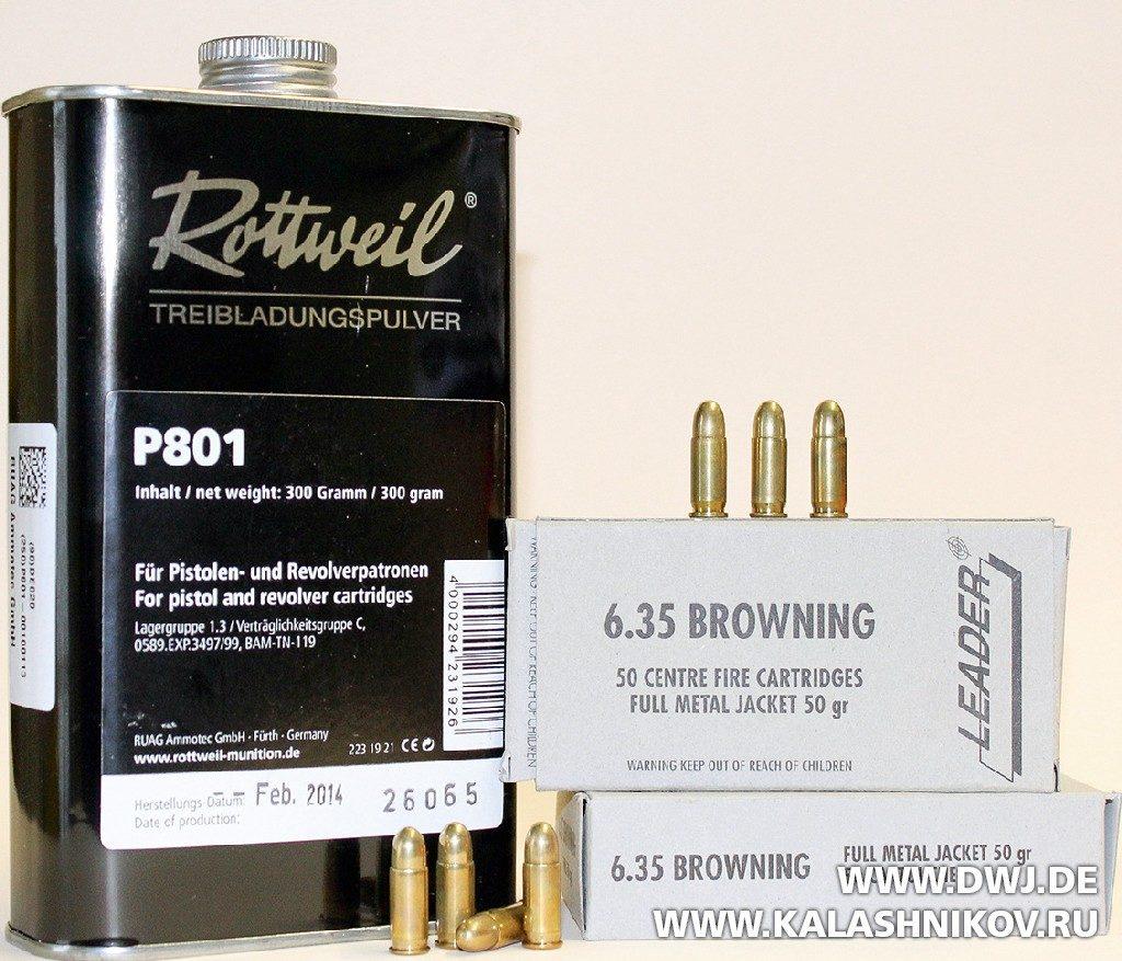 Патрон 6,35 mm Browning с порохом Rottweil P801