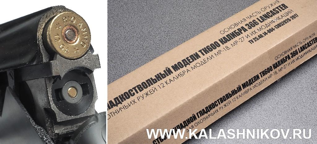 Коробка вкладного ствола ТК 600 и установленный в ружье ствол. Журнал Калашников