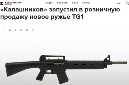 мр-155к, журнал калашников, концерн калашников, михаил дегтярёв, ружьё tg1