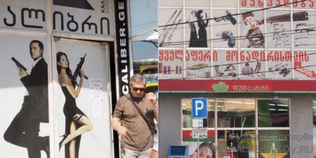 грузия, тбилиси, журнал калашников, михаил дегтярёв, магазин калибр