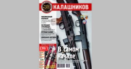 журнал калашников, новый номер, № 7/2018, июньский номер, свежий номер