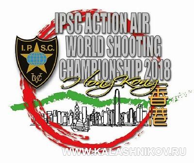 Логотип первого чемпионата мира по практической стрельбе из пневматического пистолета. Журнал Калашников