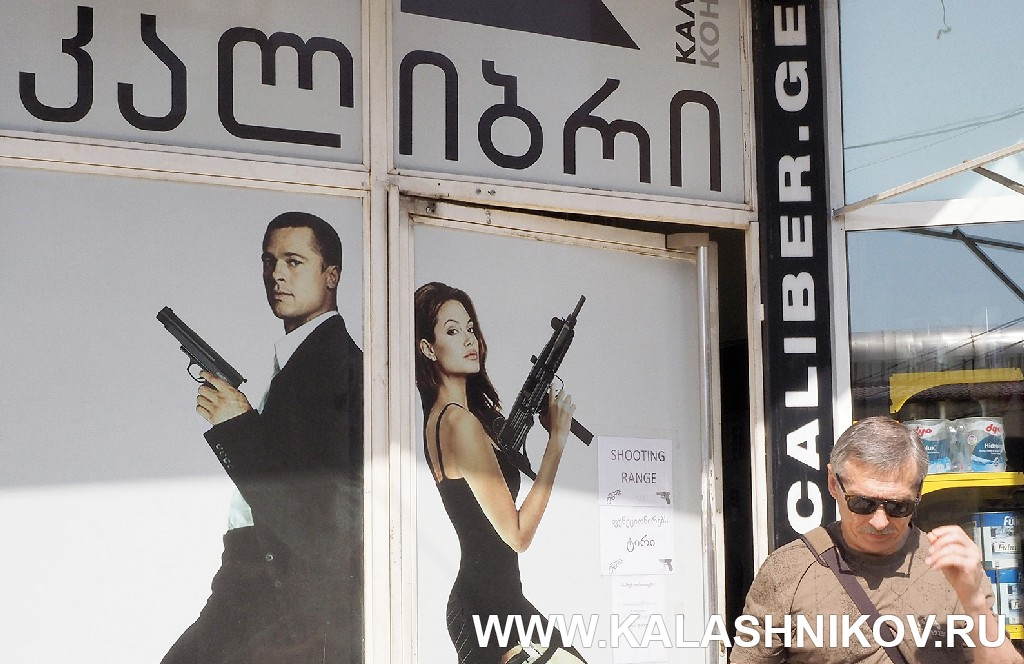 Вход в магазин «Калибр», Грузия. Журнал Калашников