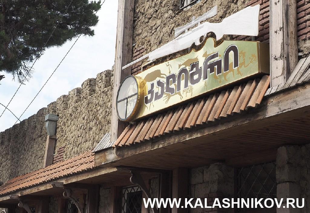 Магазин «Калибр»в Гори. Журнал Калашников