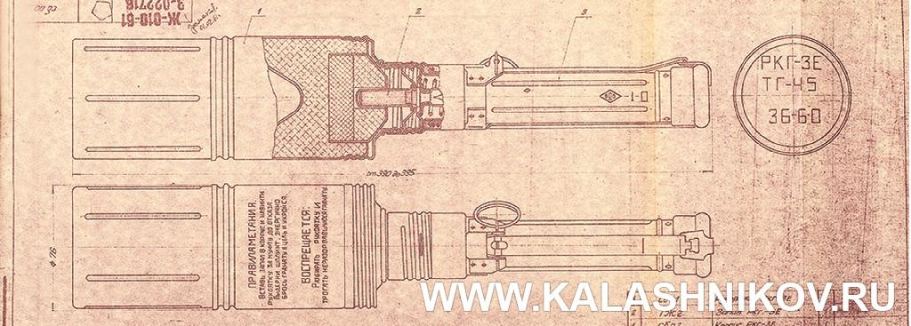 Чертёж противотанковой гранаты РКГ-3. Журнал Калашников