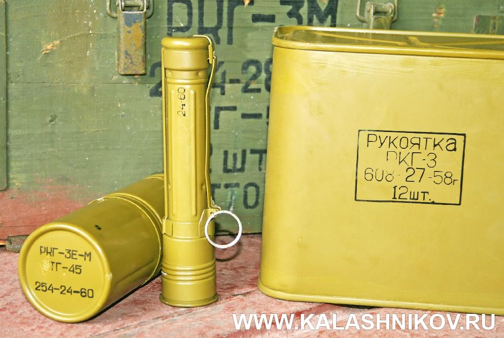Ручная противотанковая граната РКГ-3Е-М. Журнал Калашников