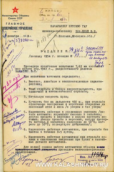 Архивный документ, задание на разработку. Автомат Манасяна. Журнал Калашников