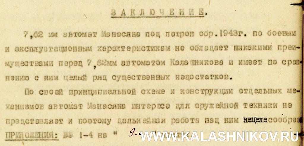 Заключение по итогам испытания автомата Манасяна. Журнал Калашников