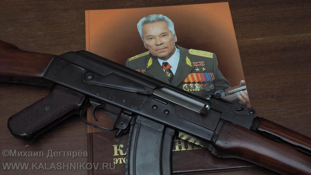 МТК, М.Т.Калашников, Kalashnikov, Михаил Дегтярёв, журнал Калашников