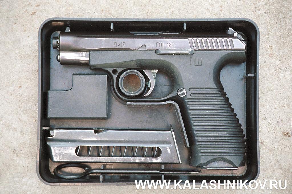 Пистолета ГШ-18 в индивидуальной укупорке.  Журнал Калашников