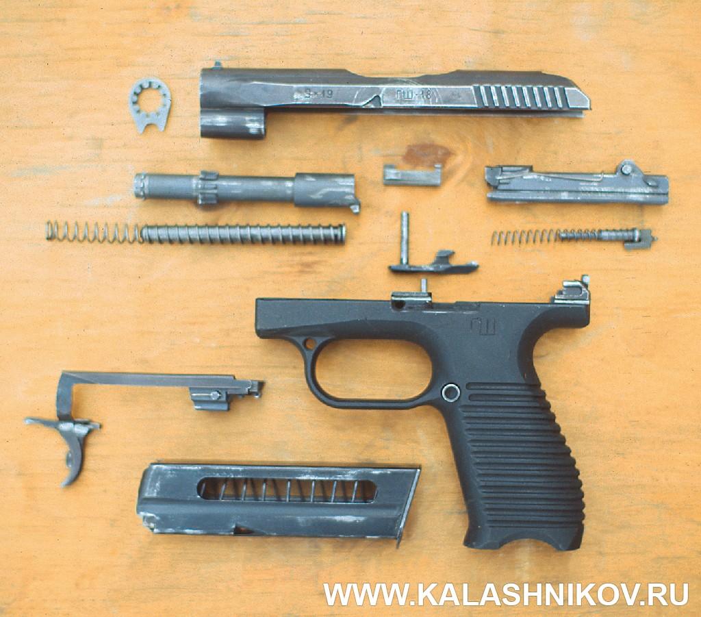 Неполная разборка раннего варианта пистолета ГШ-18.  Журнал Калашников