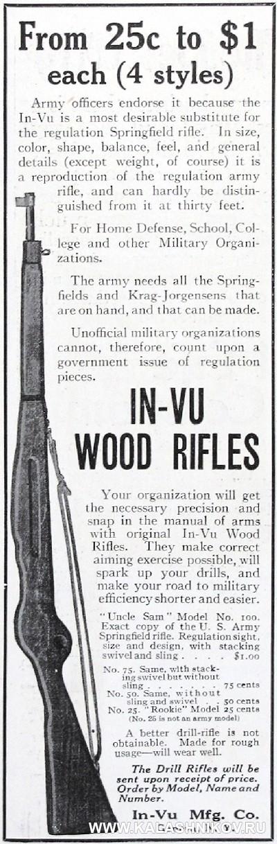 Рекламатренировочной винтовки фирмы In-Vu Mfg. Co.. Журнал Калашников