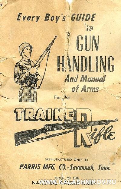 Руководство службы для тренировочных винтовок Parris-Dunn. Журнал Калашников