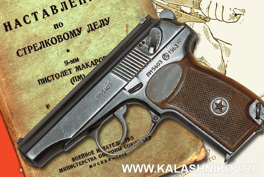 Пистолет Макарова, ПМ, 1963 год. Журнал Калашников