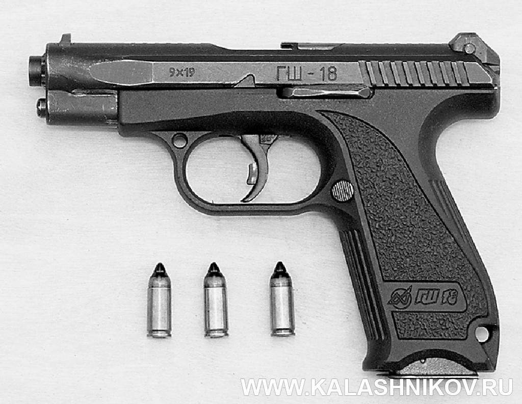 9-мм пистолет ГШ-18 под патрон 7Н31 (9х19). Журнал Калашников
