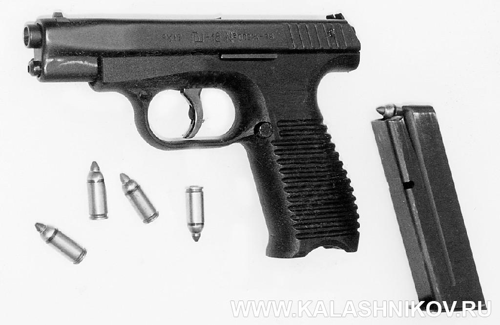 9-мм пистолет ГШ-18. Журнал Калашников