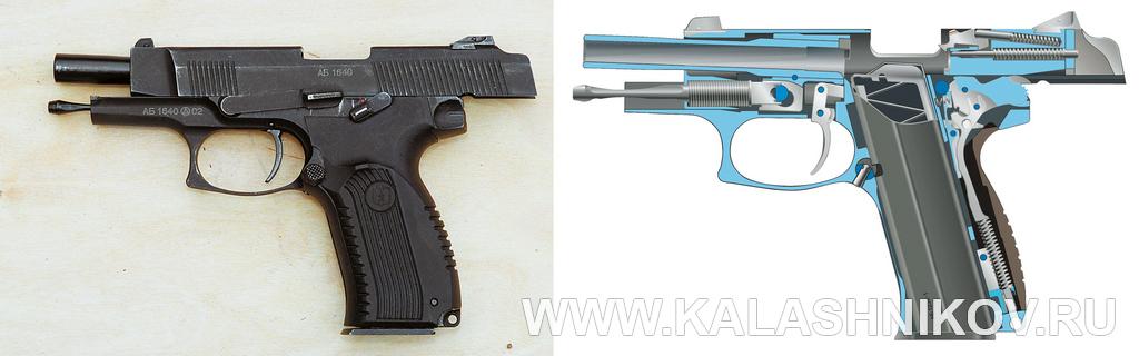 Пистолет Ярыгина (ПЯ) на затворной задержке. Журнал Калашников