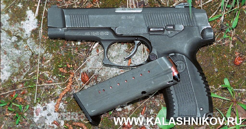 Пистолет Ярыгина (ПЯ) с магазином. Журнал Калашников