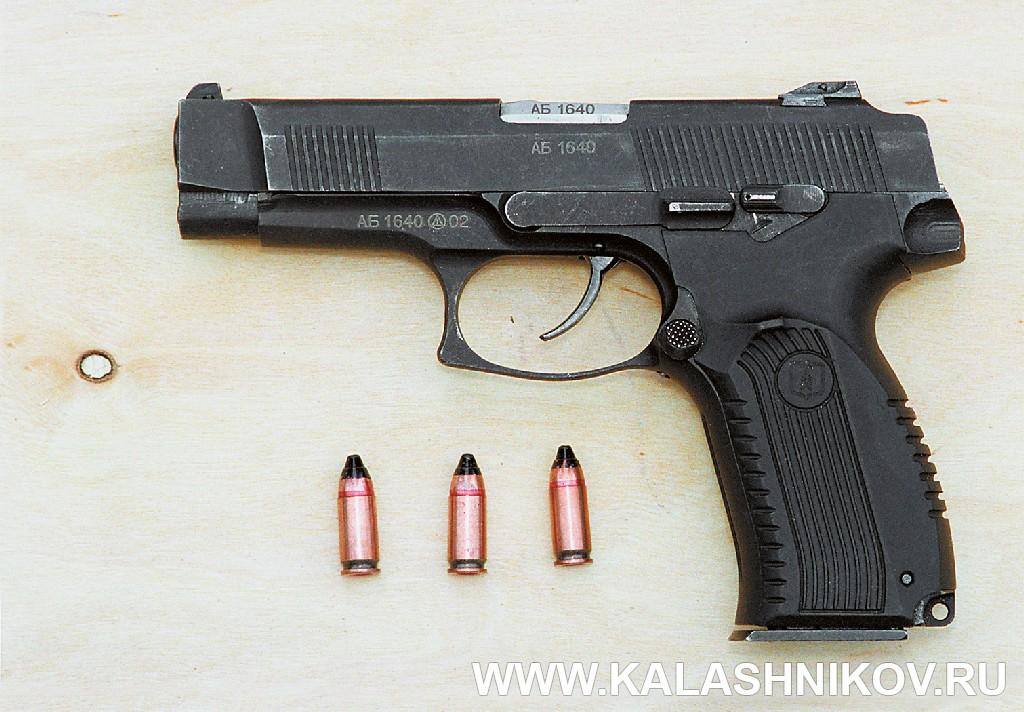 Общий вид пистолета Ярыгина (ПЯ). Журнал Калашников