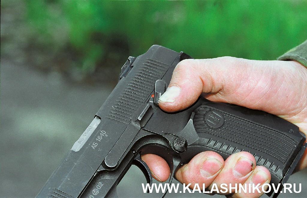 Пистолет Ярыгина (ПЯ). Включение предохранителя.. Журнал Калашников