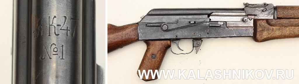 Автомат АК-47 №1 из коллекции ВИМАИВ и ВС. Серийный номер и средняя часть. Журнал Калашников