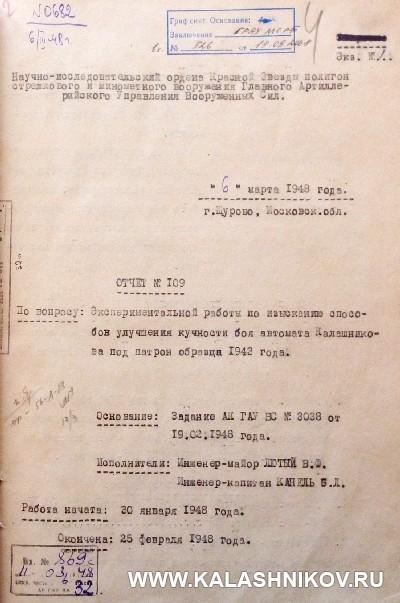 Первая страница отчёта № 109 НИПСМВО по автомату Калашникова АК-47 №1. Журнал Калашников