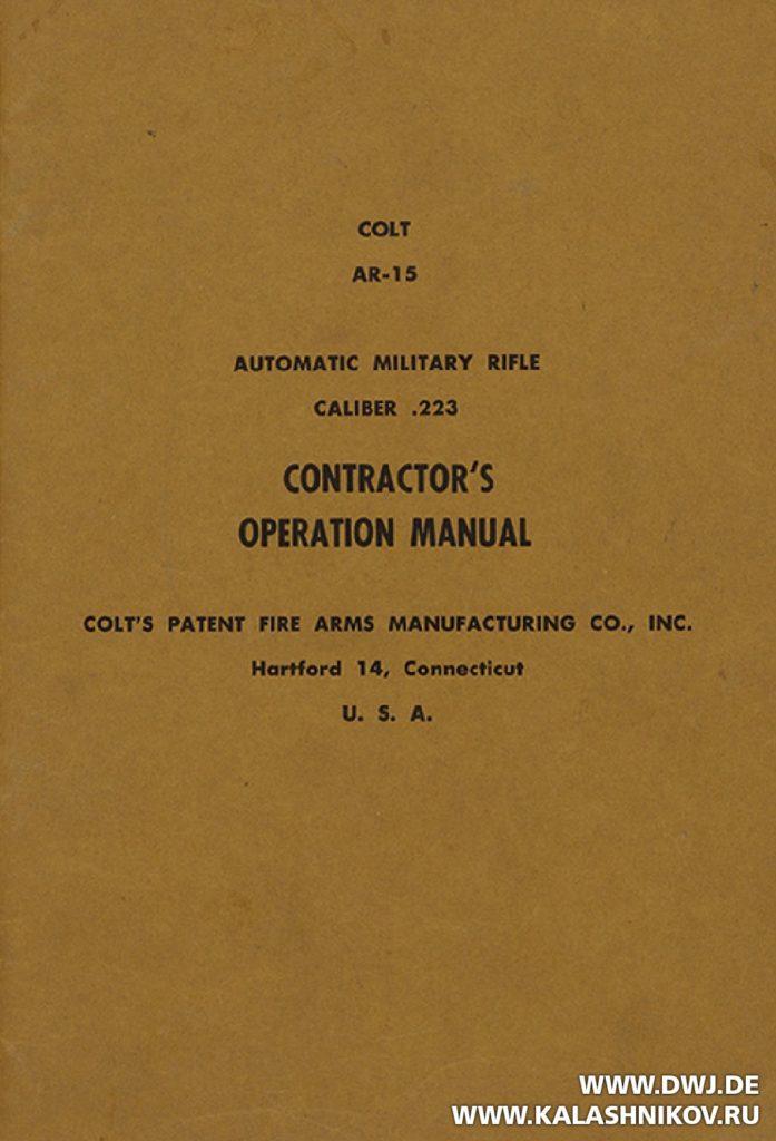 Руководство поэксплуатации американской винтовки AR-15. Журнал Калашников