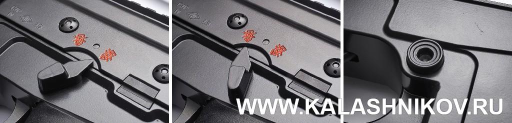 Карабин Orsis К-15 «Брат». Предохранитель и кнопка защёлки магазина. Журнал Калашников