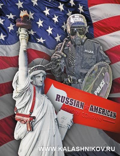 Russian American armory company