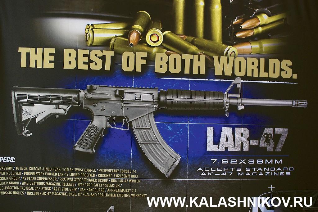 винтовка LAR-47