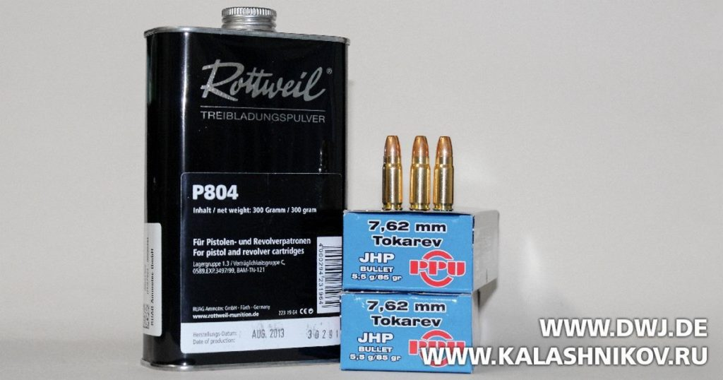 патроны 7,62 mm Tokarev