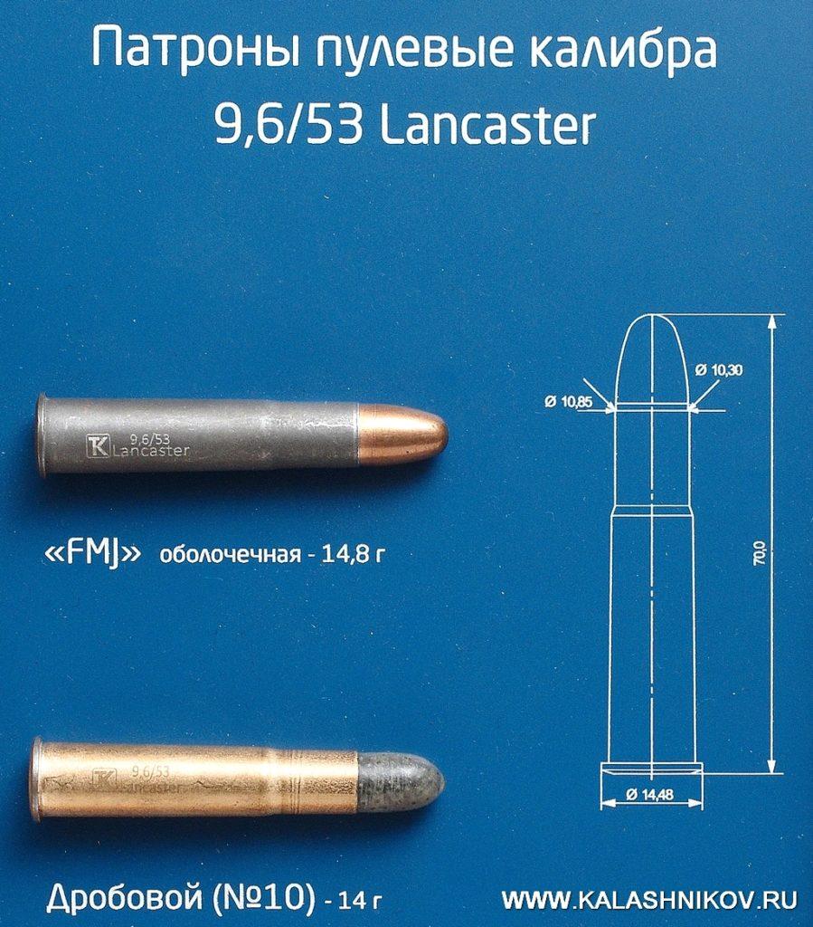 патроны 9,6/53 Lancaster, техкрим, ланкастер, 9,6 ланкастер