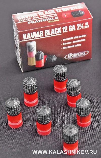 Патроны DDupleks Kaviar Black SHOT Show 2015