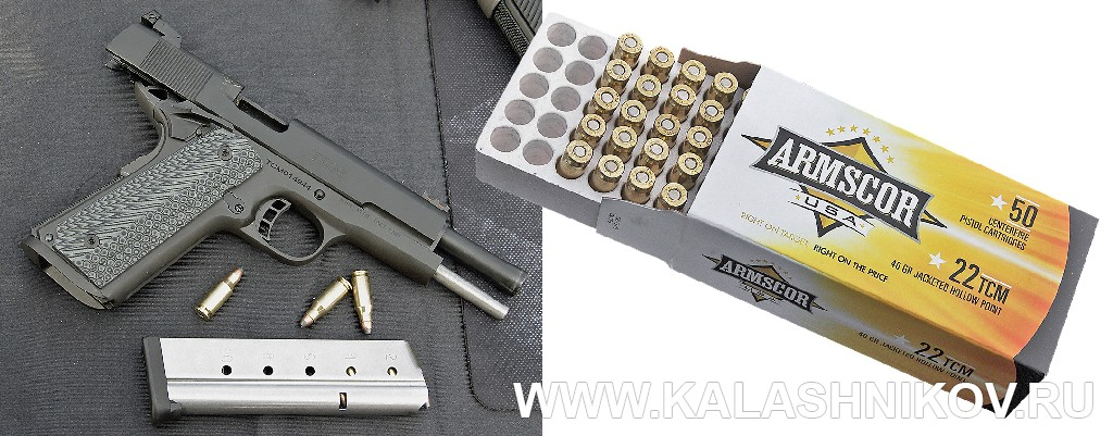 пистолеты Armscor 22 TCM SHOT Show 2015