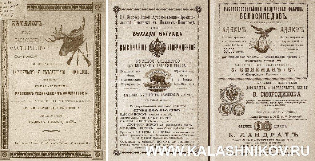 Каталог второй выставки охотничьего оружия 1897 года