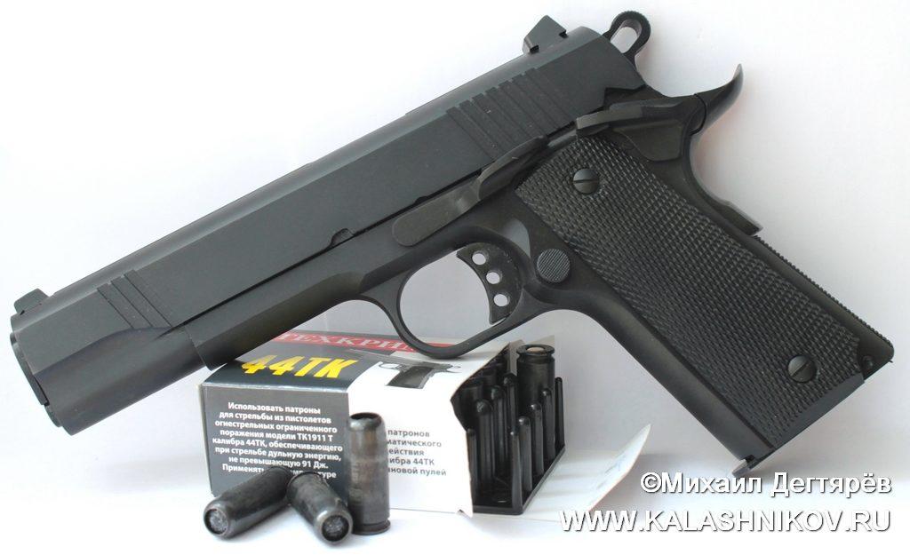Техкрим, тк1911т, 44тк, резинострел, травматика, оооп, пистолет, травматическое оружие, короткоствол