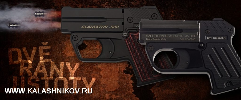 Gladiator .45 SCP и Gladiator .500 HD, Czechgun