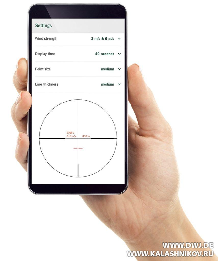 прицел Swarovski dS. приложение на смартфон