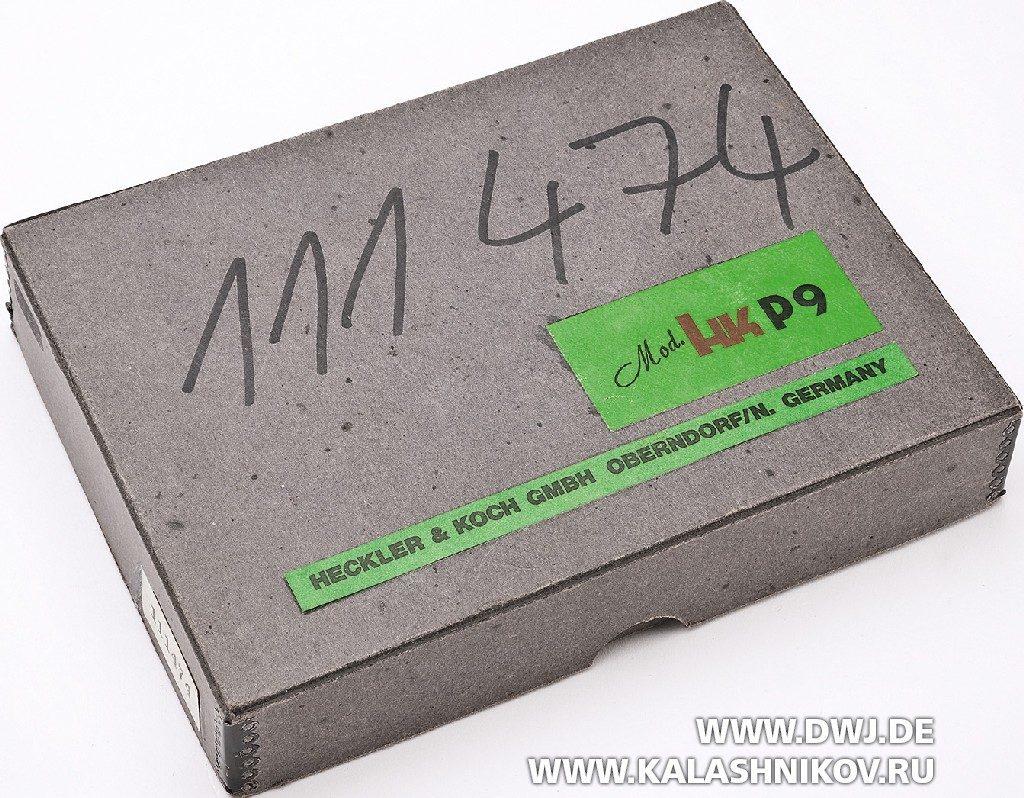 коробка пистолета H&K P9S