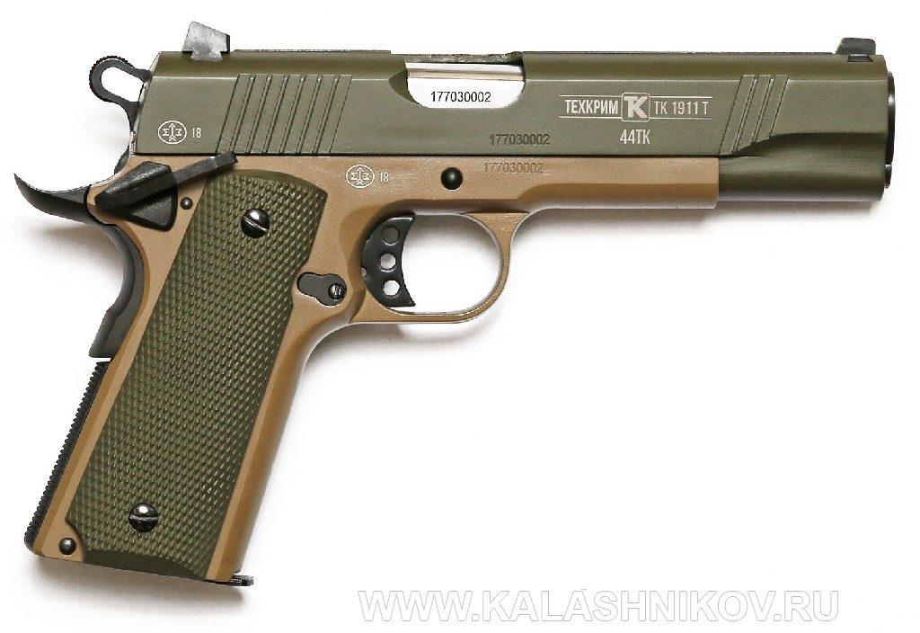 Травматический пистолет ТК1911Т