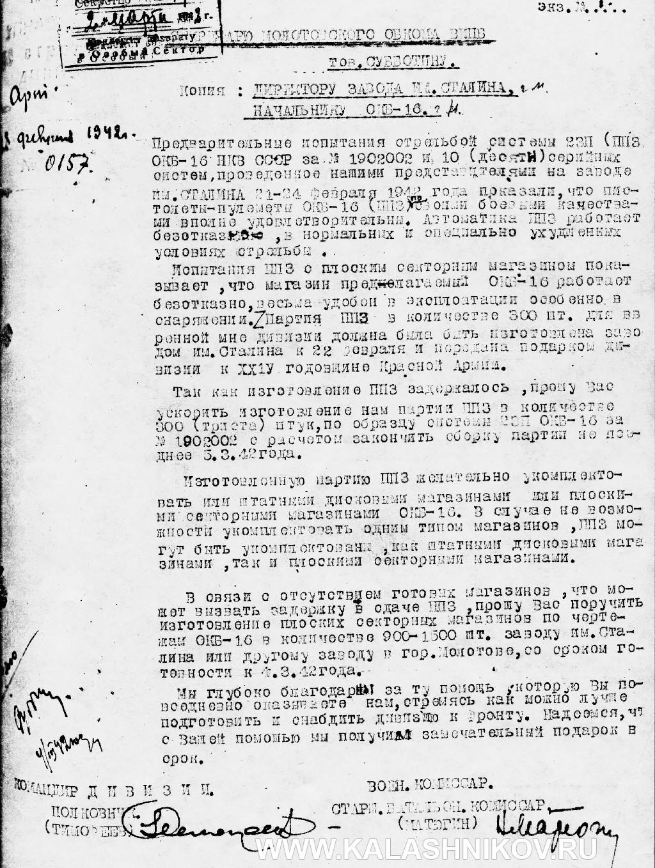 документ изфонда Парткома завода №19 им.Сталина