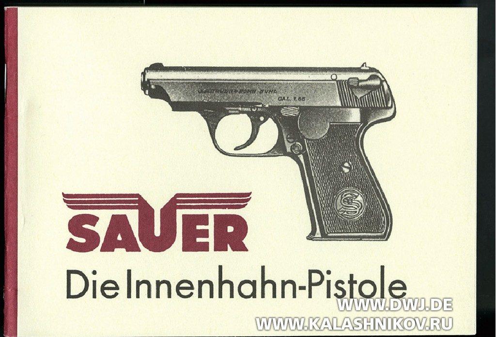 руководство по эксплуатации пистолета  Sauer & Sohn 38